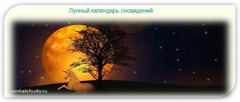 lunnyy_kalendar_snovideniy